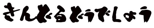 http://kindou.info/img/logo.jpg