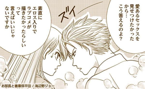 お部長と書庫係平田