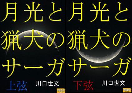 月光と猟犬のサーガ