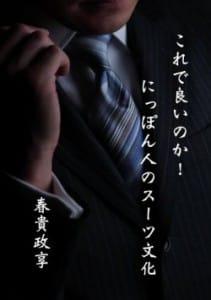 これでいいのか日本人のスーツ文化 KINDLE