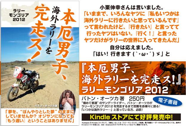 Kindle本フライヤー本厄男子、海外ラリーを完走ス!