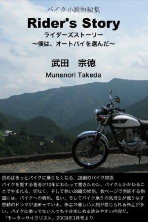 バイク小説短編集「Rider's Story」~僕は、オートバイを選んだ~