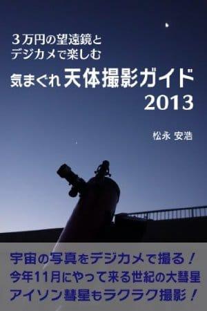 3万円の望遠鏡とデジカメで楽しむ 気まぐれ天体撮影ガイド2013