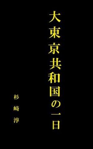 大東京共和国の一日