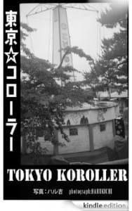 東京コローラー