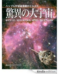 驚異の大宇宙Kindle
