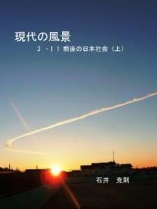 現代の風景 3・11前後の日本社会