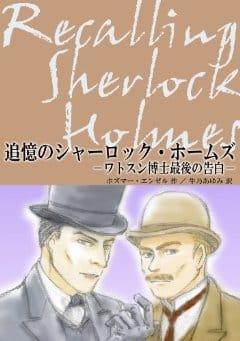 追憶のシャーロック・ホームズ
