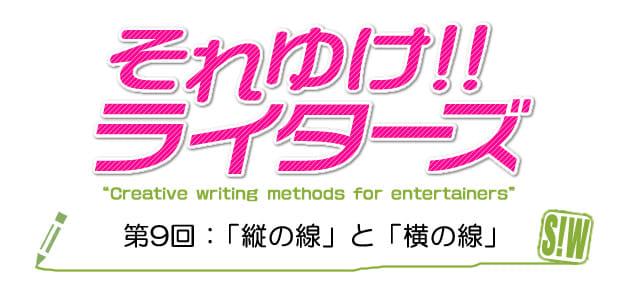 soreyuke_logo09