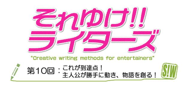 soreyuke_logo10