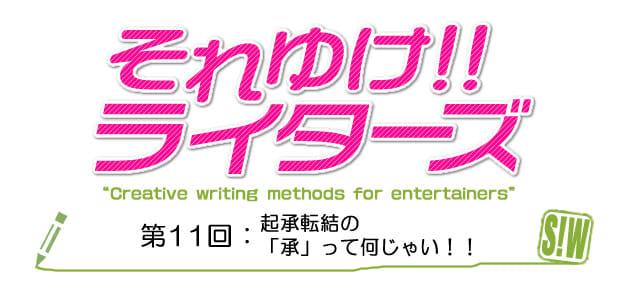 soreyuke_logo11