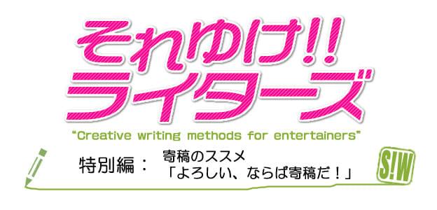soreyuke_logo_sp