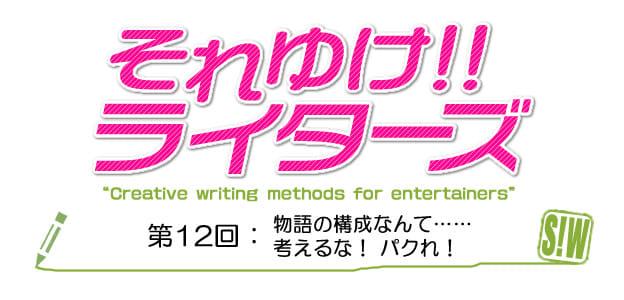 soreyuke_logo12