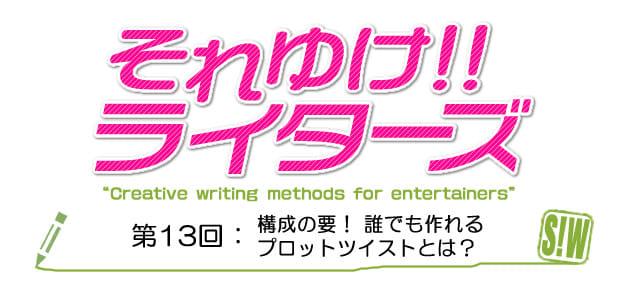 soreyuke_logo13
