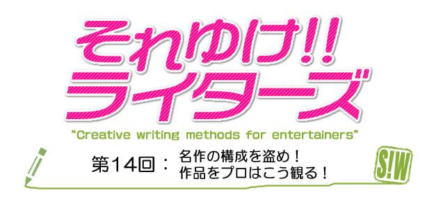 soreyuke_logo14