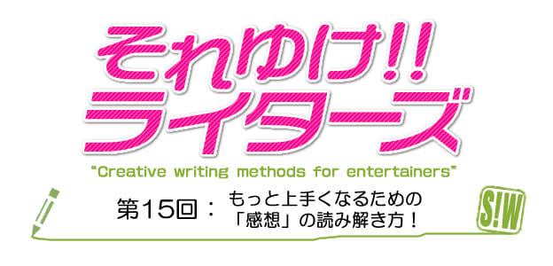 soreyuke_logo15