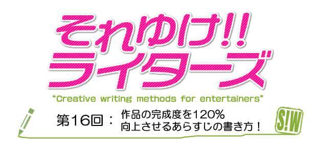 soreyuke_logo16