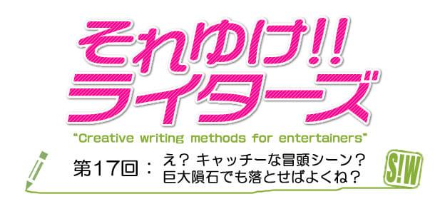 soreyuke_logo17