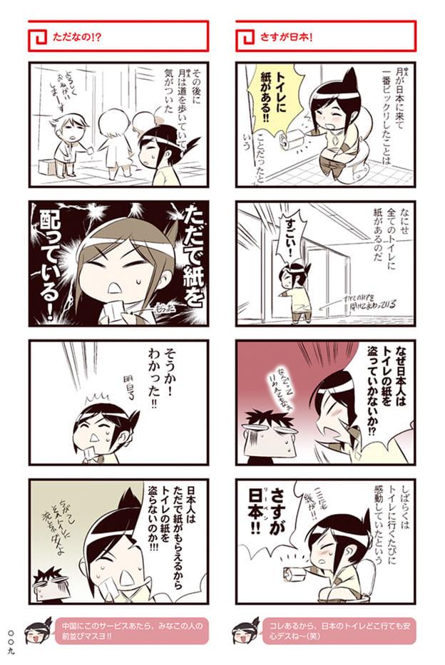 日本のトイレには紙がある!さらに路上で配っている!