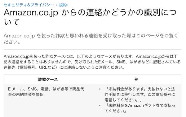 amazon 不審 メール