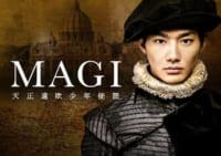 プライムビデオ限定公開の歴史大作ドラマ『MAGI 天正遣欧少年使節』が180以上の国と地域で一斉見放題配信スタート
