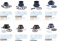 19日限定 ティファール・パール金属の鍋フライパンセットが在庫処分セール