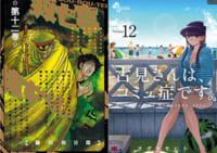 18日の新刊「双亡亭壊すべし 12」「古見さんは、コミュ症です。 12」「保安官エヴァンスの嘘 7」「トニカクカワイイ 5」など180冊