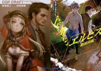 週末の新着セール|TVアニメ化決定 賀東招二のバディアクション『コップクラフト 』1〜4巻が50%OFFほか