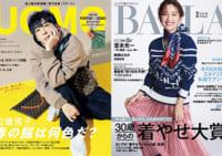 【100円】春物チェック!『UOMO』『BAILA』『MORE』など集英社ファッション誌デジタル版フェア