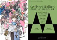 3月18〜24発売の新刊書籍(未紹介)+ベストセラーコミックまとめ