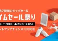 Amazonタイムセール祭り 87時間のビッグセール!21日限定でKindle書籍セールが実施中