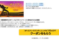 平成最後のキャンペーン『ボヘミアン・ラプソディ』399 → 299円クーポンほか平成のヒット映画100円レンタルセール