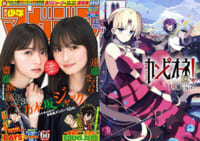 24日の新刊『週刊少年サンデー』『週刊少年マガジン』「惑星クローゼット 3」「カンピオーネEX!」など204冊