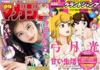 22日の新刊『週刊少年サンデー』『マガジン』『グランドジャンプ』など136冊