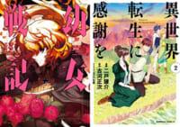 24日の新刊 コミカライズ版『幼女戦記』最新14巻や「魔弾の王と凍漣の雪姫 2」など1,000冊以上