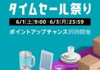 【予告】Amazonタイムセール祭り 6月1日(土) 09時スタート