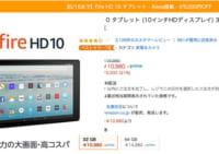 【6/16まで】Fire HD 10 タブレット Alexa搭載 が5,000円OFF などAmazonタイムセールまとめ