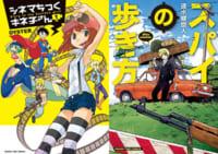 コミックセール OYSTER『シネマちっくキネ子さん』速水螺旋人『スパイの歩き方』など50%ポイント還元ほか