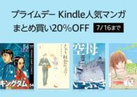 【終了】プライムデー マンガ まとめ買い20%OFF