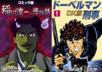 新着コミックセール 48時間限定 「天牌」1〜50巻+外伝10巻が各10円ほか