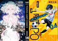 19日の新刊「EX-ARM エクスアーム 14」「天牌 100」『ヤングマガジン』『ウルトラジャンプ』など187冊