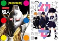 22日の新刊『キン肉マン「超人」 (学研の図鑑)』『ヤングジャンプ』など219冊
