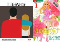 23日の無料 ユニクロが新創刊した雑誌『LifeWear magazine Issue 01』や「少女革命ウテナ」などさいとうちほ作品ほか