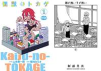 【最終日】秋田書店コミック50%還元やKADOKAWA大TRPG祭など注目セール多数