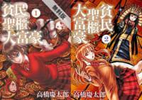 19日の無料『貧民、聖櫃、大富豪』1・2巻など高橋慶太郎人気作品試し読みほか多数