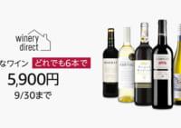 Amazon恒例のまとめ買い お好きなワインどれでも6本で5,900円 (9/30まで)