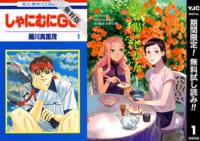 20日の無料 羅川真里茂『しゃにむにGO』1〜5巻など3連休目前でコミックお試し多数