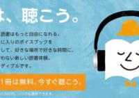 【Audible】話題の中国SF『三体』朗読版が配信中 30日間お試し体験中