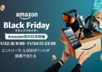 日本初開催 Amazonブラックフライデーセール 11月24日まで