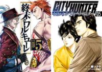 20日の新刊マンガ「終末のワルキューレ 5」「今日からCITY HUNTER 5」「草薙先生は試されている。 3(完)」など153冊